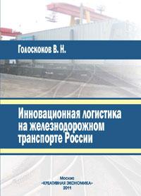 Учебник транспортная логистика 2011 скачать