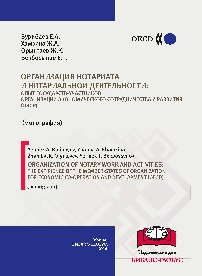 Организация нотариата и нотариальной деятельности опыт государств  Организация нотариата и нотариальной деятельности опыт государств участников Организации Экономического Сотрудничества и Развития ОЭСР
