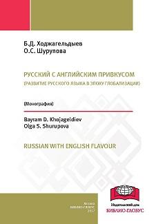 russkiy-yazik-zaimstvovaniya-sochinenie