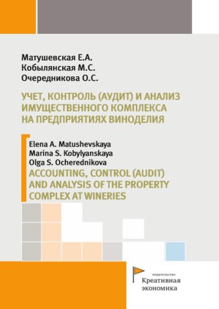 Ряды аудит учебники в формате доклад