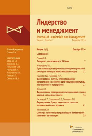 Лидерство и менеджмент