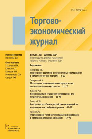 Торгово-экономический журнал