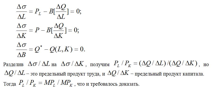 Решение задач минимизация затрат программа для решения задач 6 класса
