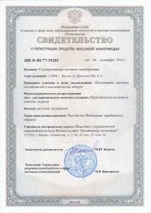 Свидетельство о регистрации СМИ (журнал «Государственно-частное партнерство»)