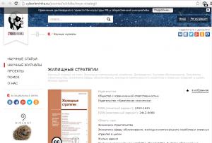 Журнал ЖИЛИЩНЫЕ СТРАТЕГИИ в Киберленинке
