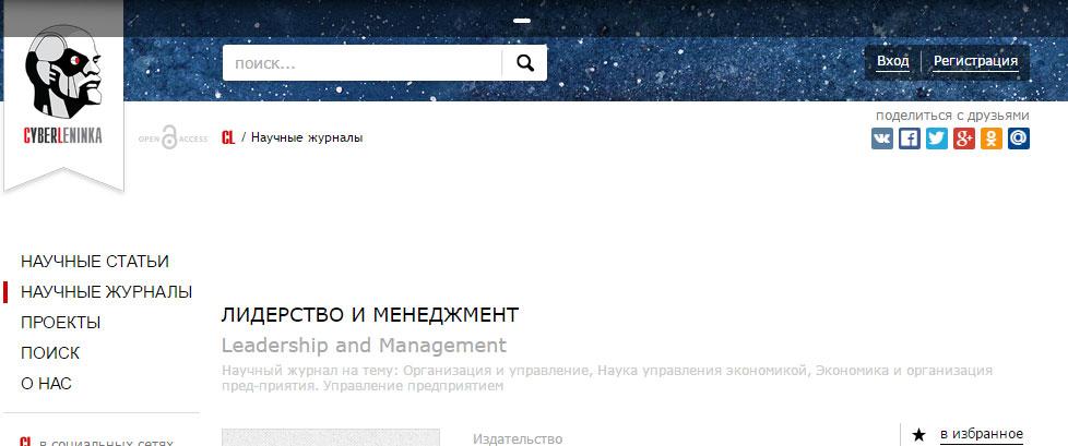Журнал «Лидерство и менеджмент» размещен в Киберленинке