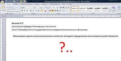 Как написать научную статью