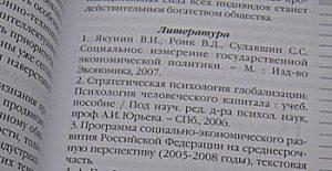 Журнал Креативная экономика - список литературы