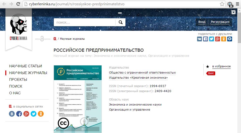 Киберленинка - Журнал РОССИЙСКОЕ ПРЕДПРИНИМАТЕЛЬСТВО